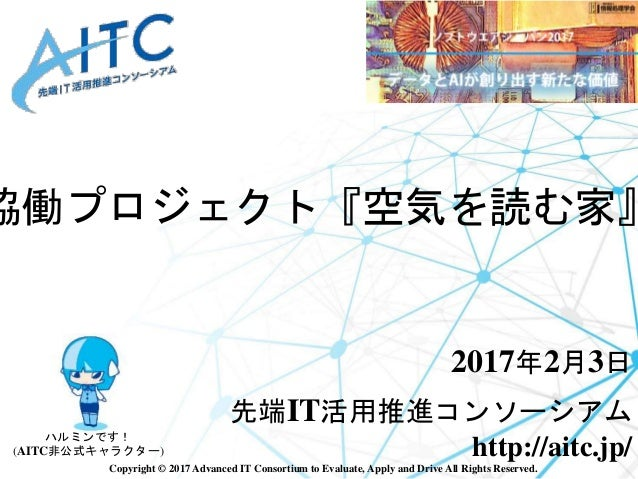Copyright © 2017 Advanced IT Consortium to Evaluate, Apply and Drive All Rights Reserved. 協働プロジェクト『空気を読む家』 2017年2月3日 先端IT活...