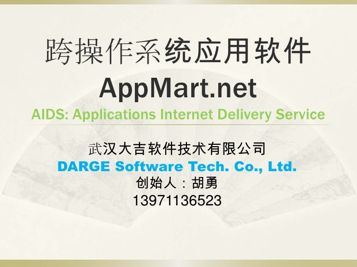 跨操作系统应用软件   AppMart.netAIDS: Applications Internet Delivery Service        武汉大吉软件技术有限公司   DARGE Software Tech. Co., Ltd.  ...