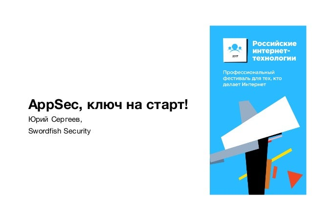 AppSec, ключ на старт! Юрий Сергеев, Swordfish Security