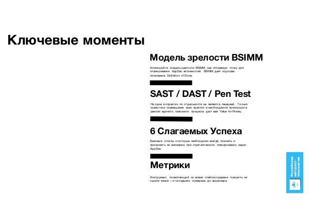 Используйте модель зрелости BSIMM как отправную точку для планирования AppSec активностей. BSIMM дает хорошее понимание De...
