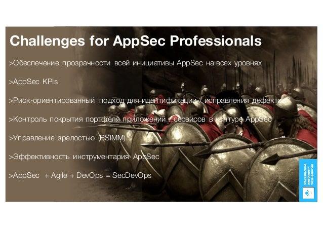 Challenges for AppSec Professionals >Обеспечение прозрачности всей инициативы AppSec на всех уровнях >AppSec KPIs >Риск-ор...