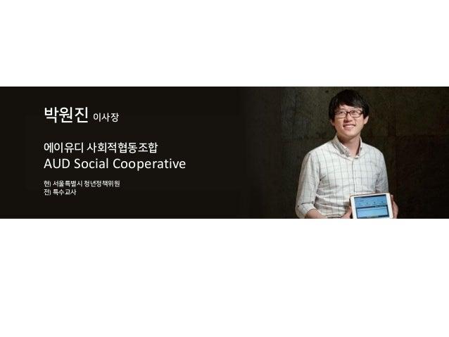 1 aud사회적협동조합 Slide 2