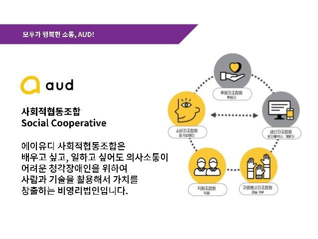 1 aud사회적협동조합