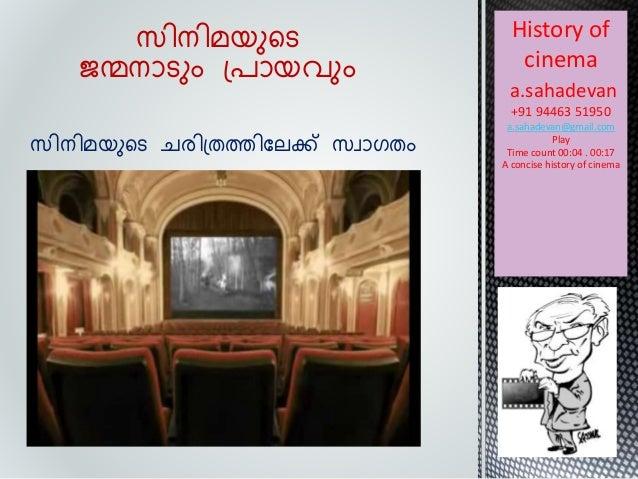 സിനിമയുടെ ചരിത്രത്തിലേക്ക് സവാഗരം സിനിമയുടെ ജന്മനാെും ത്രായവും History of cinema a.sahadevan +91 94463 51950 a.sahadevan@g...