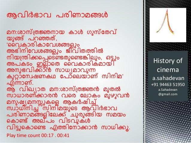 history of cinema powerpoint in Malayalam Slide 2