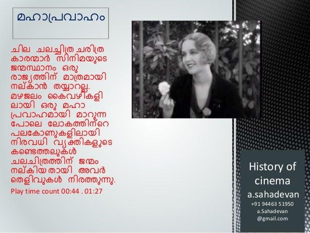history of cinema powerpoint in Malayalam Slide 3