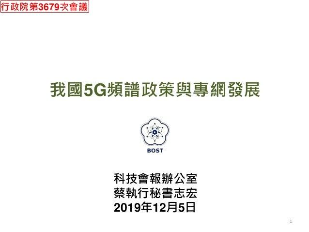 我國5G頻譜政策與專網發展 1 科技會報辦公室 蔡執行秘書志宏 2019年12月5日 行政院第3679次會議