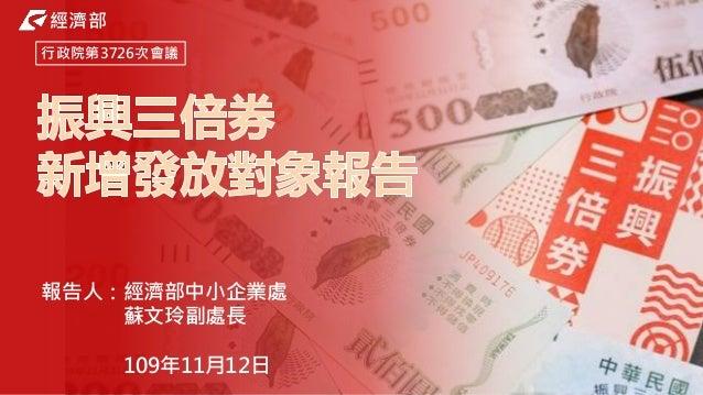 1 經濟部 報告人:經濟部中小企業處 蘇文玲副處長 109年11月12日 行政院第3726次會議