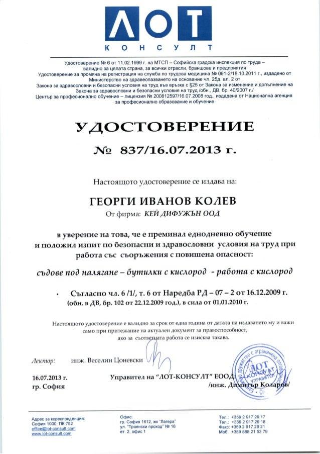Udostoverenie za rabota s kislorod-G.Kolev