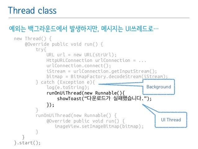 Thread class  예외는 백그라운드에서 발생하지만, 메시지는 UI쓰레드로…  new Thread() {  @Override public void run() {  try{  URL url = new URL(strU...
