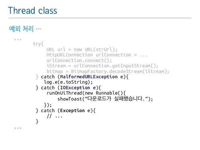 Thread class  예외 처리 …  ...  try{  URL url = new URL(strUrl);  HttpURLConnection urlConnection = ...  urlConnection.connect...