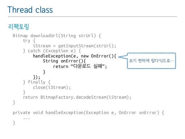 Thread class  리팩토링  Bitmap downloadUrl(String strUrl) {  try {  iStream = getInputStream(strUrl);  } catch (Exception e) {...