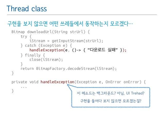 Thread class  구현을 보지 않으면 어떤 쓰레들에서 동작하는지 모르겠다…  Bitmap downloadUrl(String strUrl) {  try {  iStream = getInputStream(strUrl...