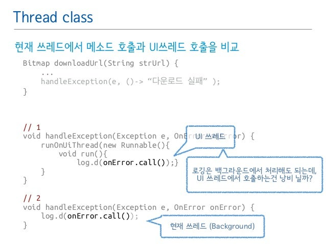 "Thread class  현재 쓰레드에서 메소드 호출과 UI쓰레드 호출을 비교  Bitmap downloadUrl(String strUrl) {  ...  handleException(e, ()-> ""다운로드 실패"" )..."