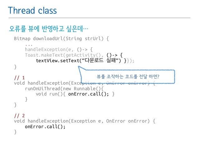 Thread class  오류를 뷰에 반영하고 싶은데…  Bitmap downloadUrl(String strUrl) {  ...  handleException(e, ()-> {  Toast.makeText(getAct...