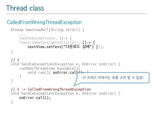 Thread class  CalledFromWrongThreadException  Bitmap downloadUrl(String strUrl) {  ...  handleException(e, ()-> {  Toast.m...
