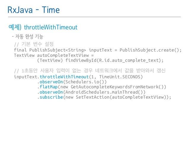 RxJava - Time  예제) throttleWithTimeout䯽  - 자동 완성 기능䯽  !  // 기본 변수 설정  final PublishSubject<String> inputText = PublishSubj...