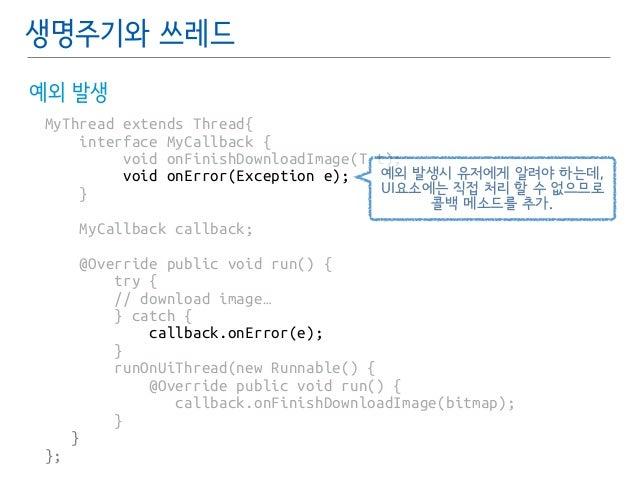 생명주기와 쓰레드  예외 발생  MyThread extends Thread{  interface MyCallback {  void onFinishDownloadImage(T t);  void onError(Excepti...