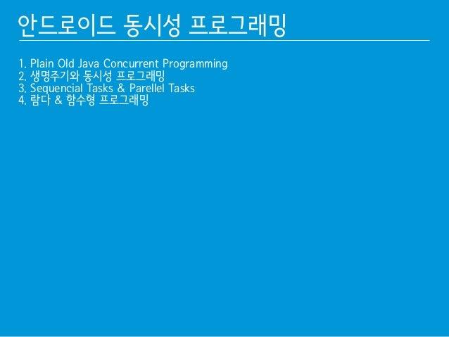 안드로이드 동시성 프로그래밍  1. Plain Old Java Concurrent Programming䯽  2. 생명주기와 동시성 프로그래밍䯽  3. Sequencial Tasks & Parellel Tasks䯽  4....