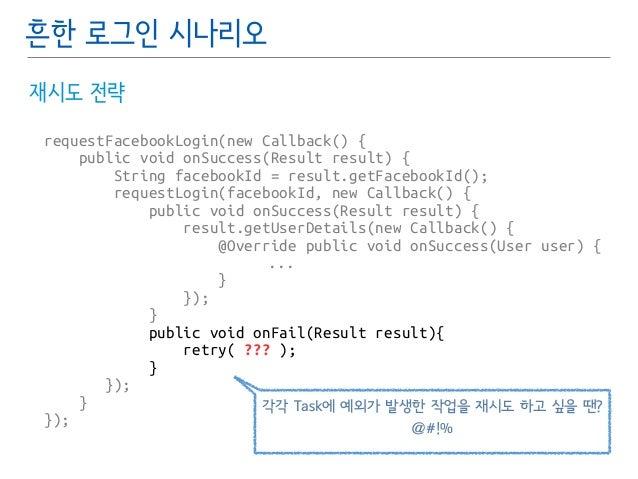 흔한 로그인 시나리오  재시도 전략  requestFacebookLogin(new Callback() {  public void onSuccess(Result result) {  String facebookId = re...