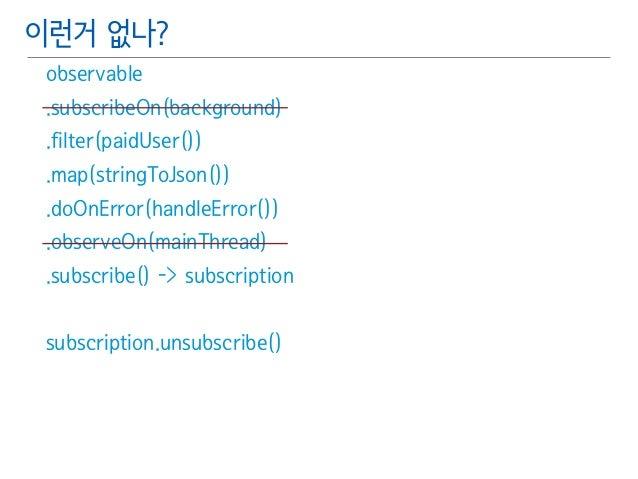 이런거 없나?  observable䯽  .subscribeOn(background)䯽  .filter(paidUser())䯽  .map(stringToJson())䯽  .doOnError(handleError())䯽  ...