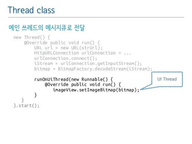 Thread class  메인 쓰레드의 메시지큐로 전달  new Thread() {  @Override public void run() {  URL url = new URL(strUrl);  HttpURLConnecti...