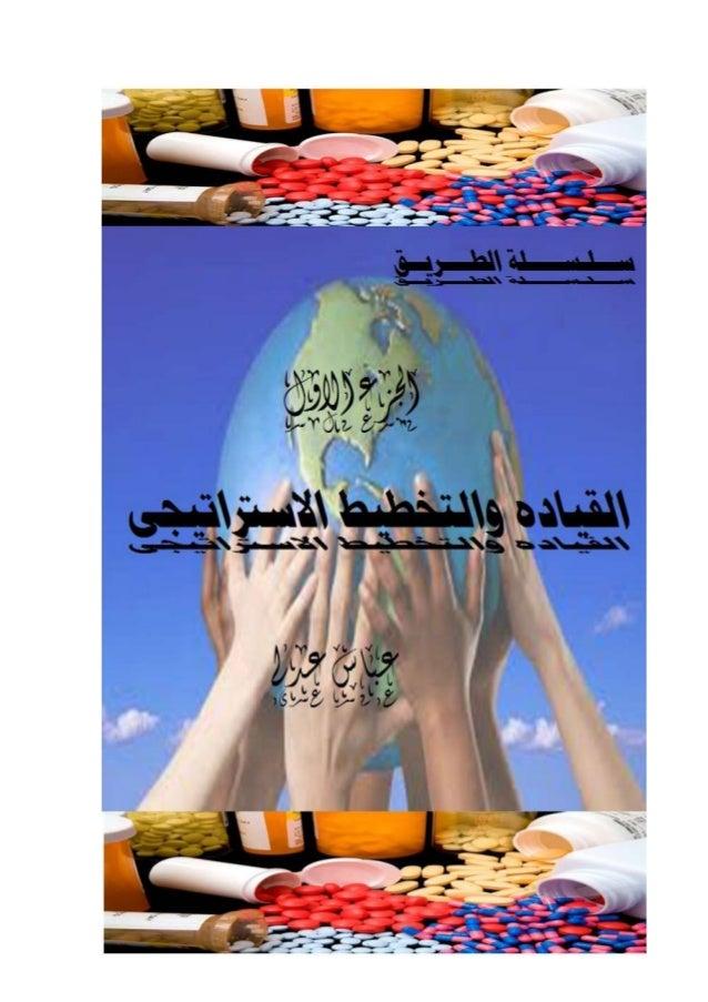 ســـلـســـــالط لةــــريــق الاول الجزء الاستراتيجى والتخطيط القياده عدلى عباس