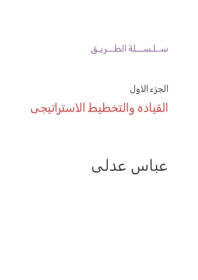 كتاب القياده والتخطيط الاستراتيجى Slide 2