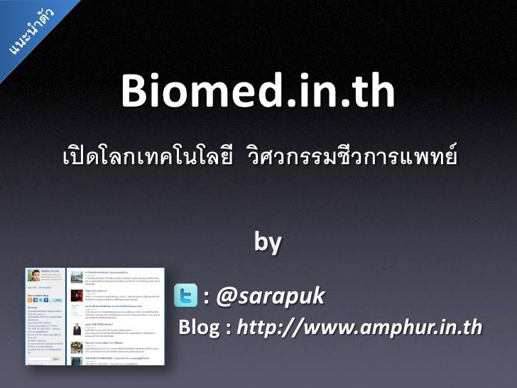 Biomed.in.th เปิ ดโลกเทคโนโลยี วิศวกรรมชีวการแพทย์                   by              : @sarapuk           Blog : http://ww...