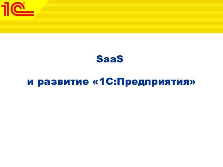 SaaS  и развитие «1С:Предприятия»