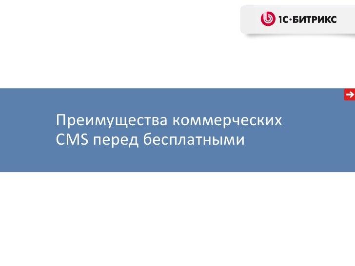 Преимущества коммерческих CMS перед бесплатными