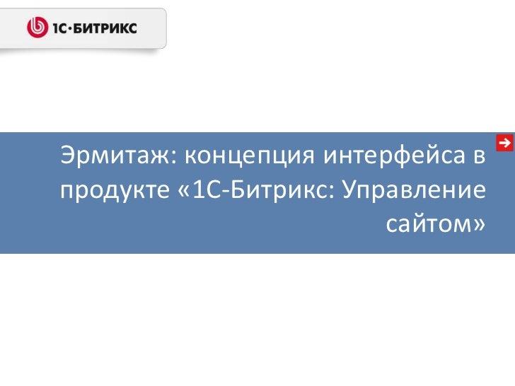 Эрмитаж: концепция интерфейса впродукте «1С-Битрикс: Управление                         сайтом»