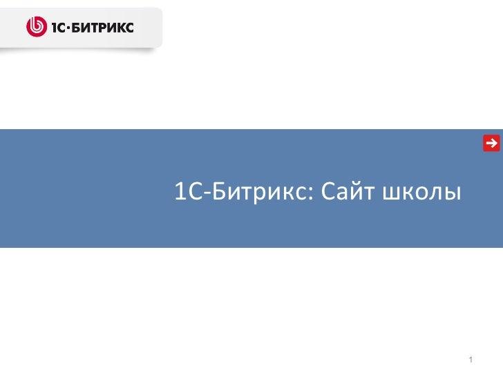 Тиражные решения и готовые интернет-магазины   на платформе «1С-Битрикс» 1С-Битрикс: Сайт школы