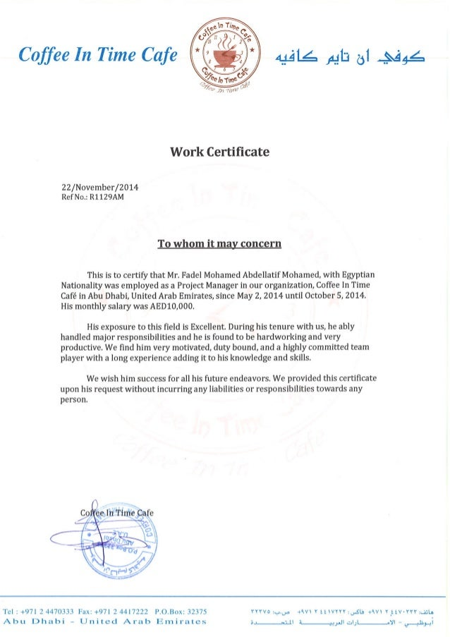 English Work Certificate