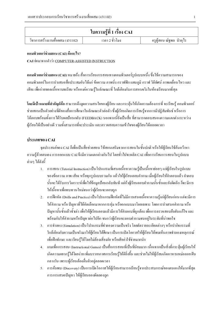 ก                         ก ก                                ก           F                   ( 31102)                     ...