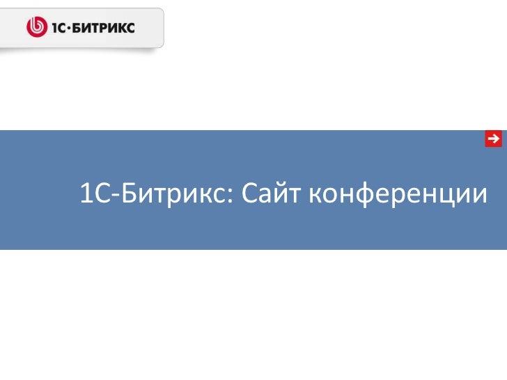 1С-Битрикс: Сайт конференции<br />