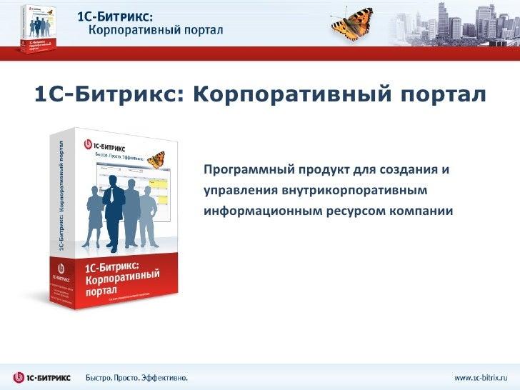 1 С-Битрикс :  Корпоративный   портал Программный продукт для создания и управления внутрикорпоративным информационным рес...