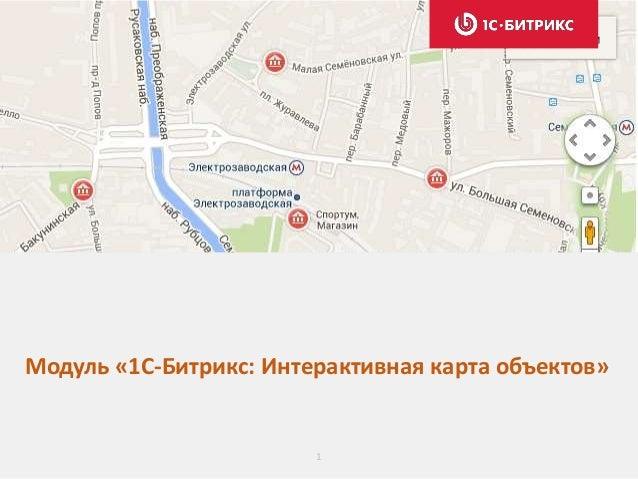 1 Модуль «1С-Битрикс: Интерактивная карта объектов»