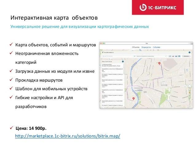 битрикс бесплатная редакция
