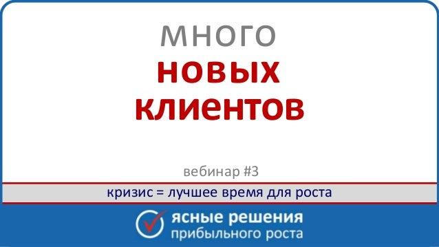 www. clearsolutions.ru много новых клиентов кризис = лучшее время для роста вебинар #3