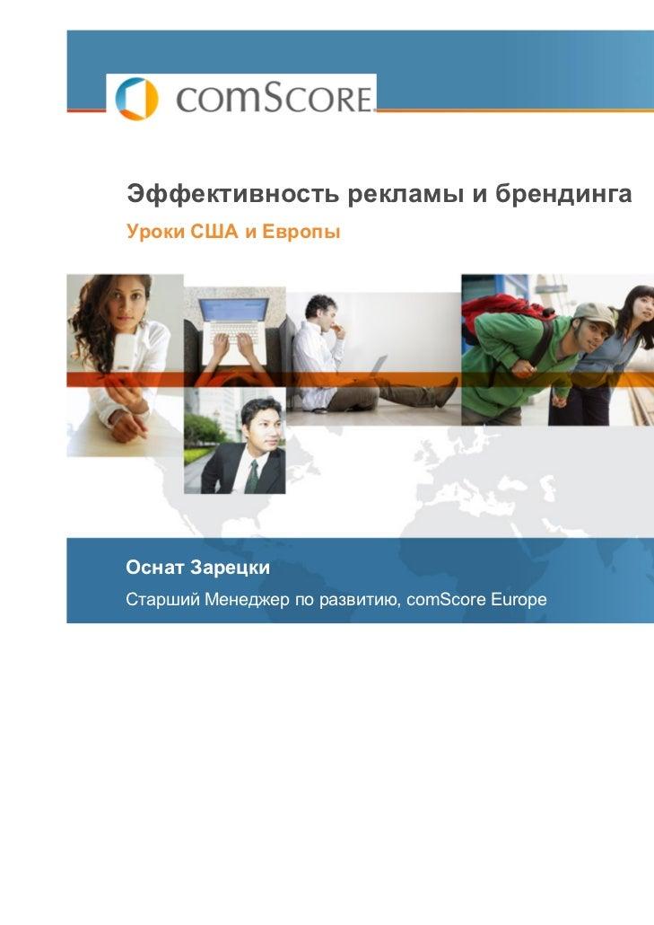 Эффективность рекламы и брендингаУроки США и ЕвропыОснат ЗарецкиСтарший Менеджер по развитию, comScore Europe             ...