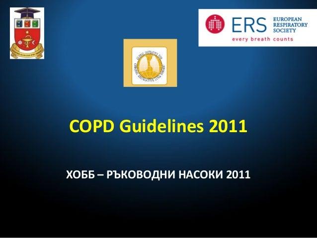 COPD Guidelines 2011 ХОББ – РЪКОВОДНИ НАСОКИ 2011