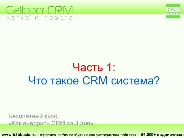 Часть 1: Что такое CRM система? www.b2bbasis.ru - эффективное бизнес обучение для руководителей, вебинары - 56.000+ подпис...