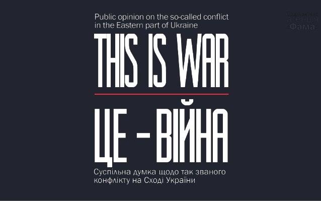 Це - війна [Суспільна думка щодо так званого конфлікту на Сході України]