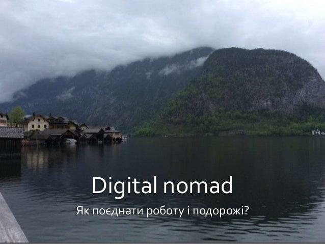 Digital nomad Як поєднати роботу і подорожі?