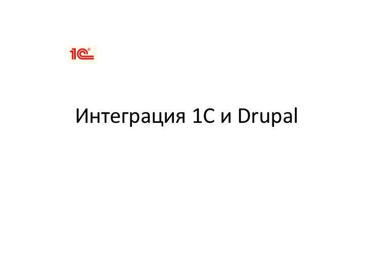 Интеграция 1С и Drupal