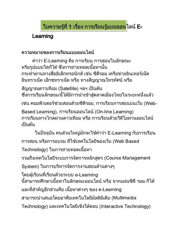 1                                   E-    Learning          E-Learning                   Satellite)                       ...