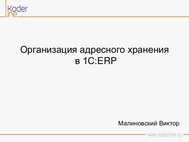 1 Организация адресного хранения в 1С:ERP Малиновский Виктор