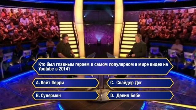 Who wants to be a millionaire in social media? Кто хочет стать миллионером в социальных медиа? Slide 2