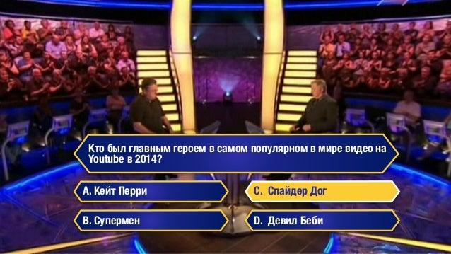 Who wants to be a millionaire in social media? Кто хочет стать миллионером в социальных медиа? Slide 3